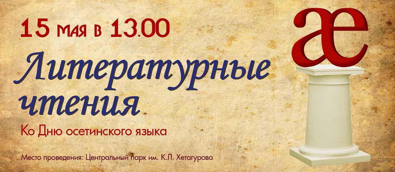 Поздравление с днём рождения на осетинском 191