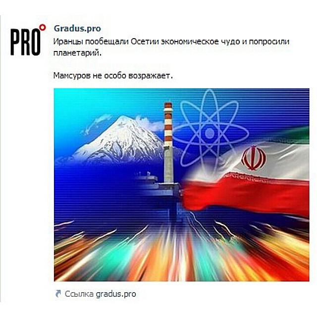 Руководство республики не против того, чтобы отдать планетарий иранцам, учитывая перспективу развития торговых отношений между нашими странами.  А что вы думаете по этому поводу?  #graduspro #мечеть #севернаяосетия