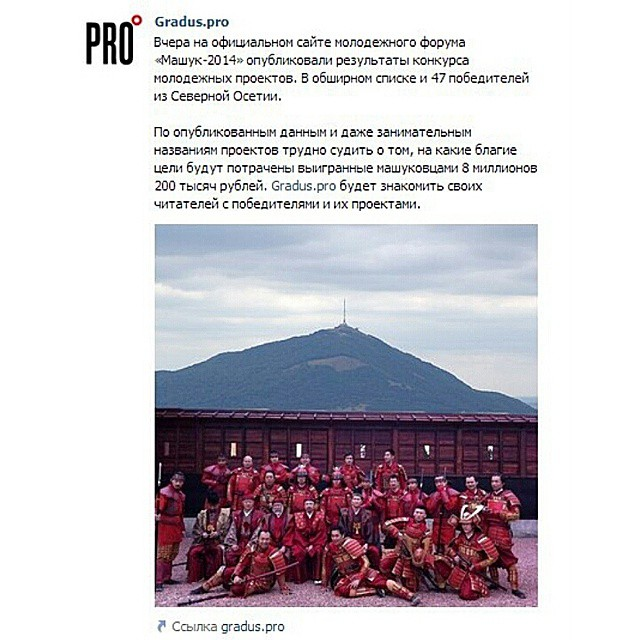 47 машуковцев на Gradus.pro  #graduspro #машук2014