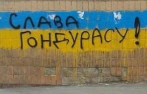 Я-Ватник-политика-песочница-политоты-Слава-Гондурасу-1686135