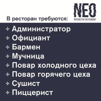 ресторану требуются Neo copy