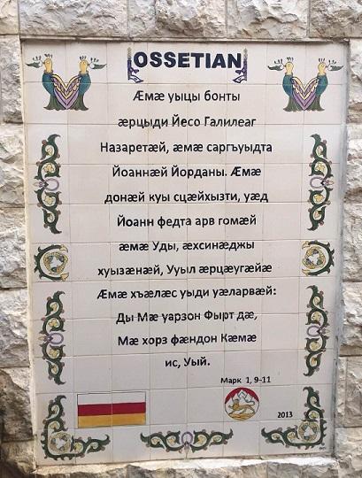 Поздравление с днём рождения на осетинском 613