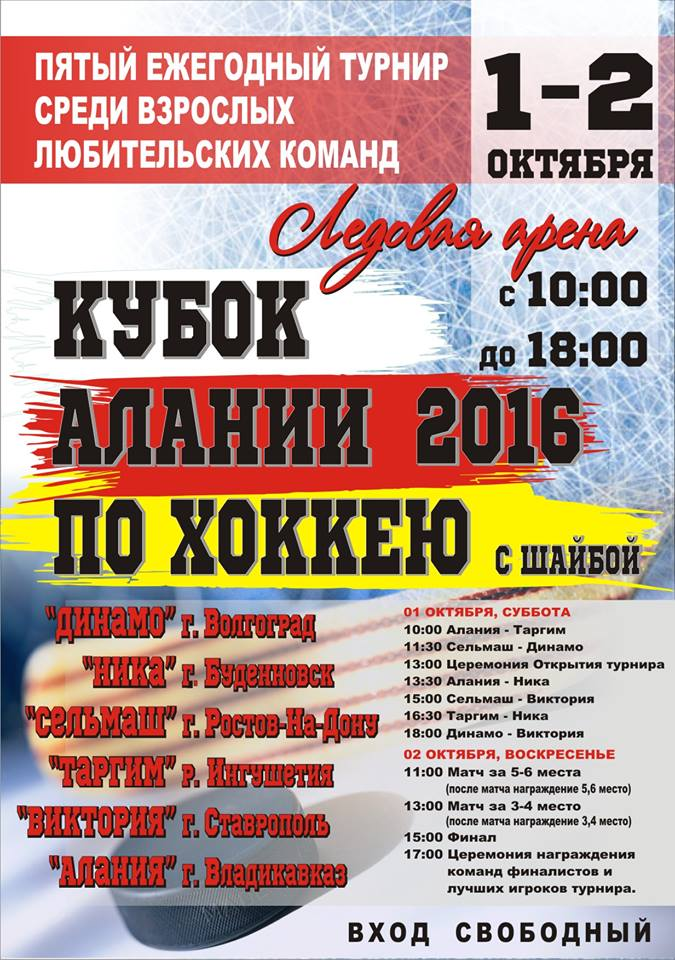 "Хоккей ""Кубок Алании 2016"""