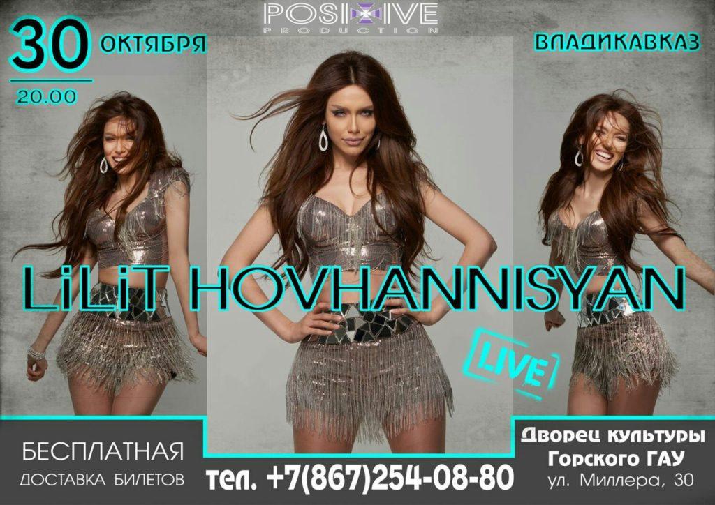 Концерт Лилит Ховханисян