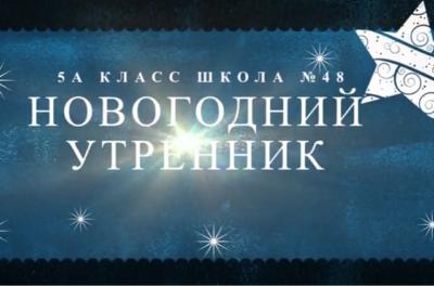 «Лучший новогодний клип»