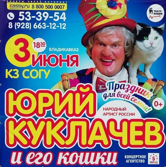 kuklachyov