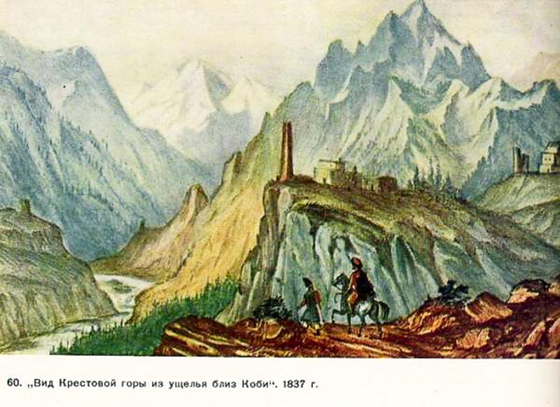 М. Ю. Лермонтов. Вид Крестовой горы из ущелья близ Коби. Автолитография, раскрашенная акварелью. 1837-38 (название дано Лермонтовым)