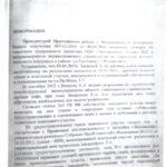 ot-prokuratury