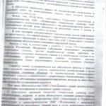 ot-prokuratury-2