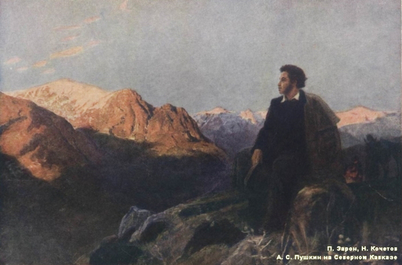П. Зарон, Н. Кочетов А.С.Пушкин на Кавказе
