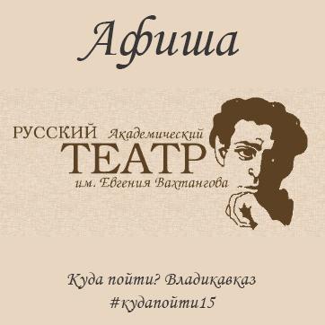 russkij-teatr1