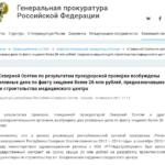 genprokuratura-1
