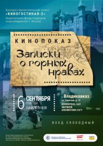 Poster_A3_Dom_2018-зкумшуц-01