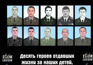 desyat-geroev