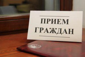 1517222339_deputat-provedet-priem-naseleniya-po-lichnym-voprosam