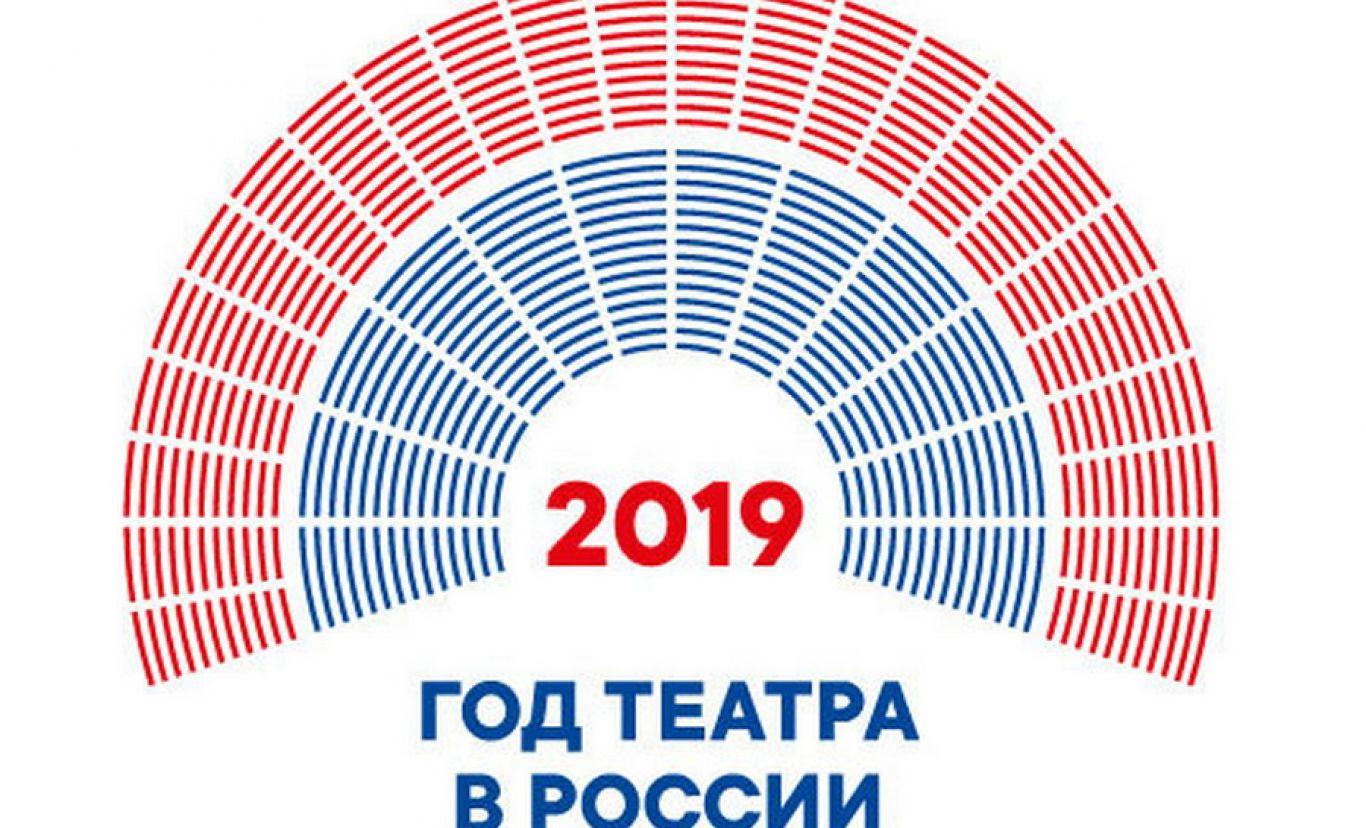 2019 год чего объявлен в России. Указ президента, год культуры новые фото