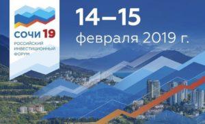 invest-forum-sochi-2019