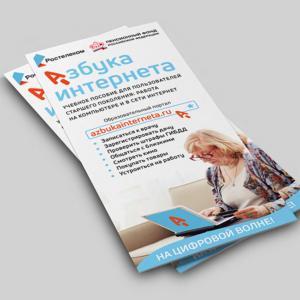 azbuka_interneta_new_bucklets_s