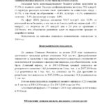 otchetza-isprav-18g-glavy-alagirskogo-rajona_stranitsa_02