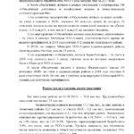 otchetza-isprav-18g-glavy-alagirskogo-rajona_stranitsa_03