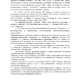 otchetza-isprav-18g-glavy-alagirskogo-rajona_stranitsa_06