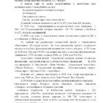 otchetza-isprav-18g-glavy-alagirskogo-rajona_stranitsa_07