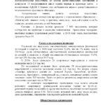 otchetza-isprav-18g-glavy-alagirskogo-rajona_stranitsa_08