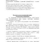 otchetza-isprav-18g-glavy-alagirskogo-rajona_stranitsa_09