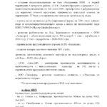 otchetza-isprav-18g-glavy-alagirskogo-rajona_stranitsa_10