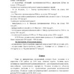 otchetza-isprav-18g-glavy-alagirskogo-rajona_stranitsa_11