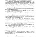 otchetza-isprav-18g-glavy-alagirskogo-rajona_stranitsa_13