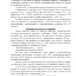 otchetza-isprav-18g-glavy-alagirskogo-rajona_stranitsa_15