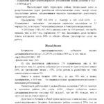 otchetza-isprav-18g-glavy-alagirskogo-rajona_stranitsa_16