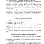 otchetza-isprav-18g-glavy-alagirskogo-rajona_stranitsa_17