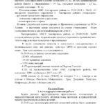otchetza-isprav-18g-glavy-alagirskogo-rajona_stranitsa_18