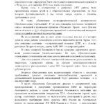 otchetza-isprav-18g-glavy-alagirskogo-rajona_stranitsa_19
