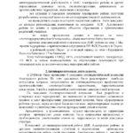otchetza-isprav-18g-glavy-alagirskogo-rajona_stranitsa_20
