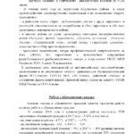 otchetza-isprav-18g-glavy-alagirskogo-rajona_stranitsa_21