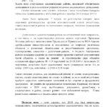 otchetza-isprav-18g-glavy-alagirskogo-rajona_stranitsa_22
