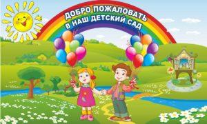 p1_detskie-kartinki-dlya-detskogo-sada-9